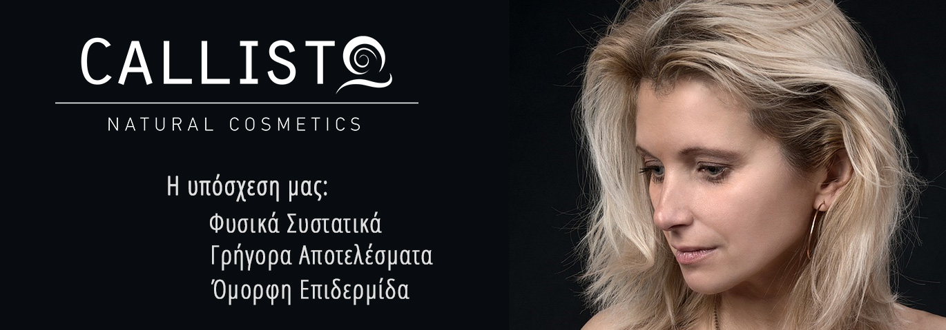 Callisto Natural Cosmetics